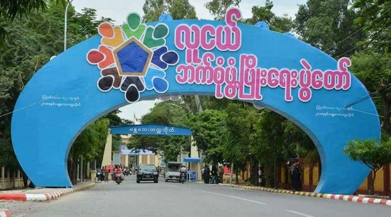 အိမ်သုံးအစားအသောက်အချို့နှင့် အလှကုန်ပစ္စည်းအချို့ကို သြဂုတ်လ ၁၁ရက် ၁၂ ရက်နှင့် ၁၃ရက်များအတွင်း မန္တလေးမြို့ မန္တလေးတက္ကသိုလ်တွင်ကျင်းပလျက်ရှိသော လူငယ်ဘက်စုံဖွံ့ဖြိုးရေးပွဲတော်တွင် လက်တွေ့ အခမဲ့ စစ်ဆေးပေးသွားမည်။