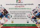 အစားအသောက်၊ဆေးဝါး၊ အလှကုန်နှင့်ဆေးပစ္စည်း ဆိုင်ရာလူထု ပညာပေးပြပွဲ (၂၀၁၈)