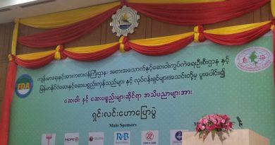 ဆေးဝါးနှင့် ဆေးပစ္စည်းများဆိုင်ရာများအားရှင်းလင်းဟောပြောပွဲ