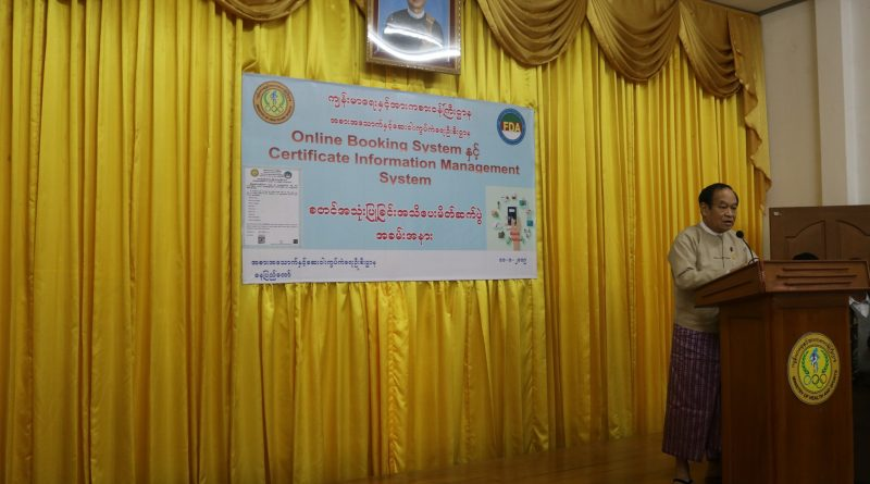 Home - Food and Drug Administration, Myanmar